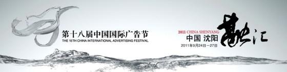 china international advertising festival