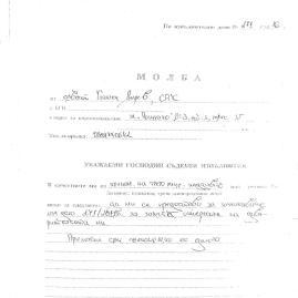 molba-chsi-ivan-cholakov-1-page-001
