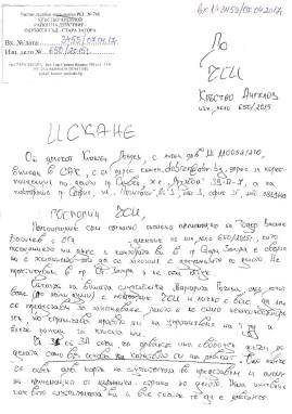 iskane-krastyo-angelov-page-00233