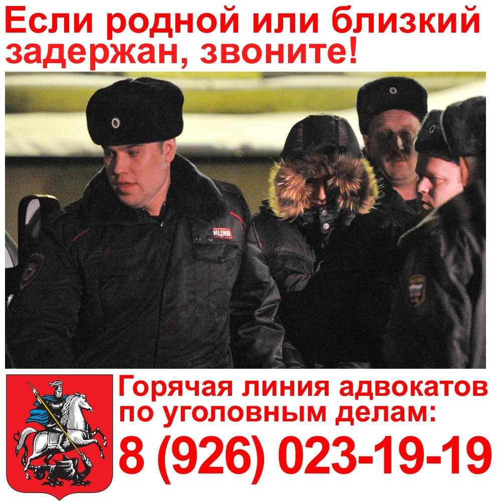 advokat_po_ugolovnym_delam.ugolovnyy_advokat_moskow
