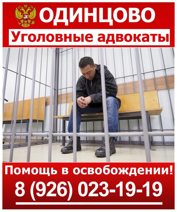 Адвокат по уголовным делам в Одинцово