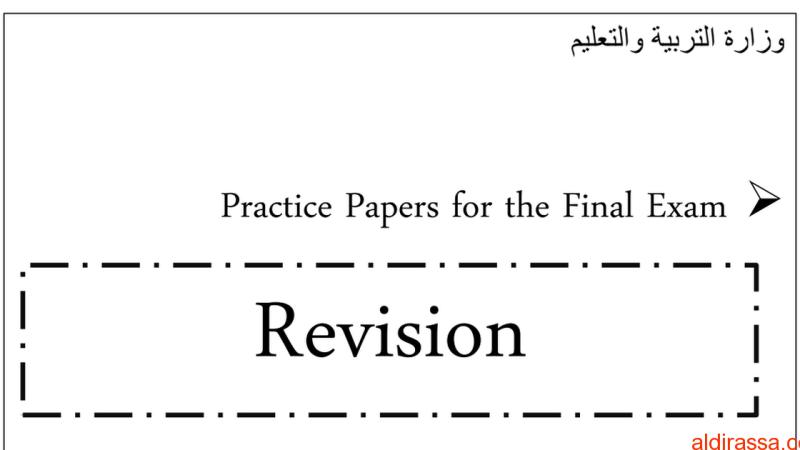 ورقة عمل الوحدات 1-2-3-4 لغة إنجليزية الفصل الاول الصف الرابع