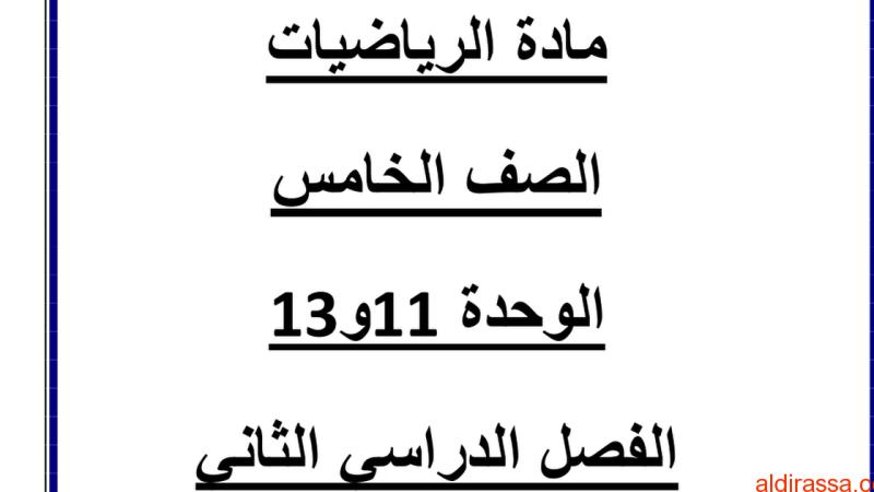 ورقة عمل الوحدة 11 و13 رياضيات الفصل الثالث الصف الخامس
