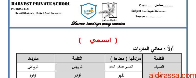 ورقة عمل درس أبسمي لغة عربية الصف السادس الفصل الثالث