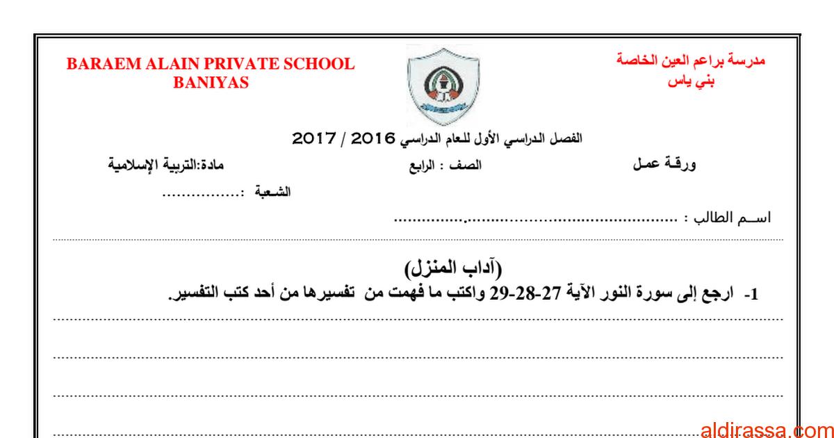 ورقة عمل شاملة الفصل الاول تربية إسلامية الصف الرابع