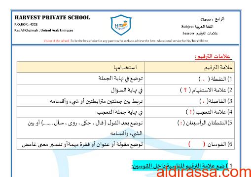 ورقة عمل علامات الترقيم لغة عربية الصف الرابع الفصل الثالث