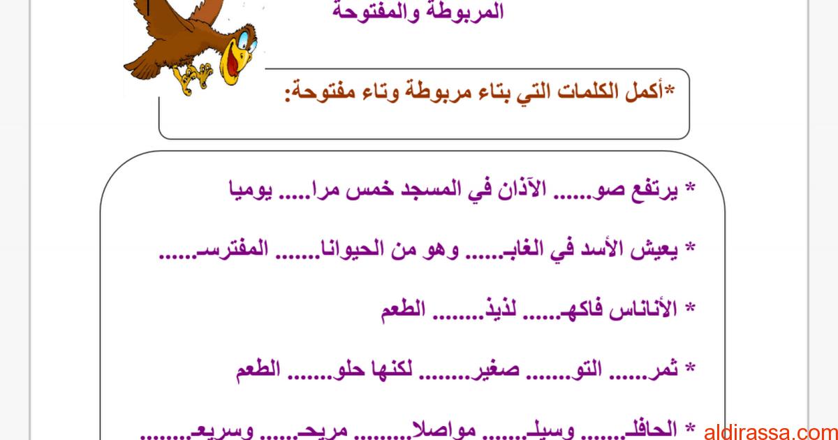 ورقة عمل في المهارات لغة عربية الصف الثانى الفصل الاول