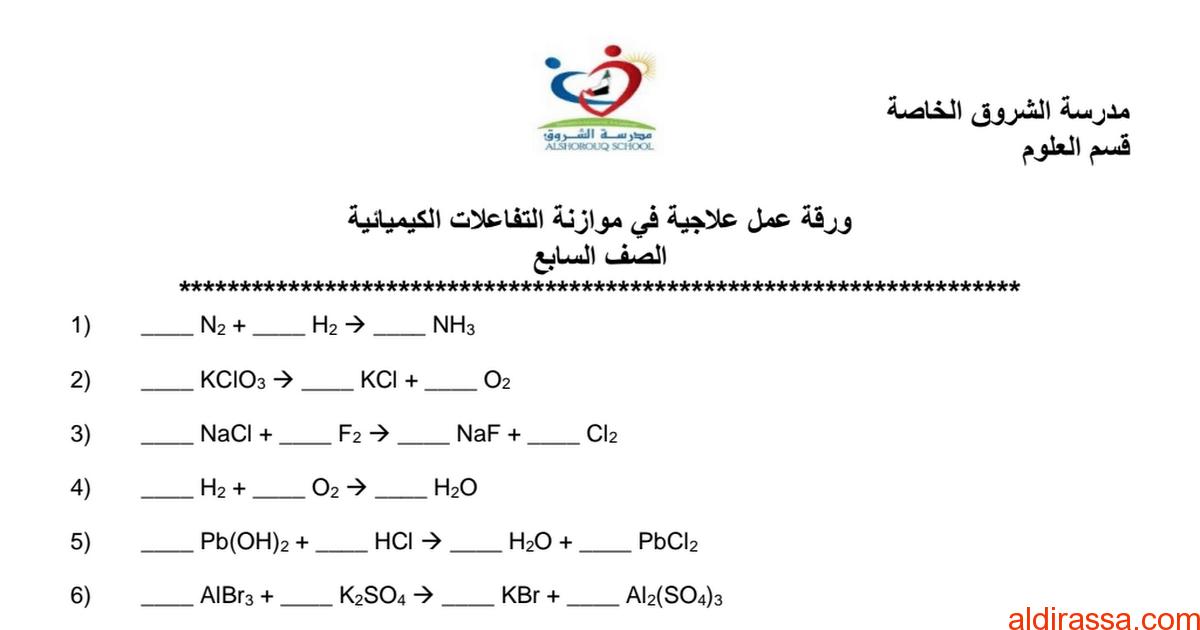 ورقة عمل في وزن المعادلة الكيميائة علوم الصف السادس الفصل الاول