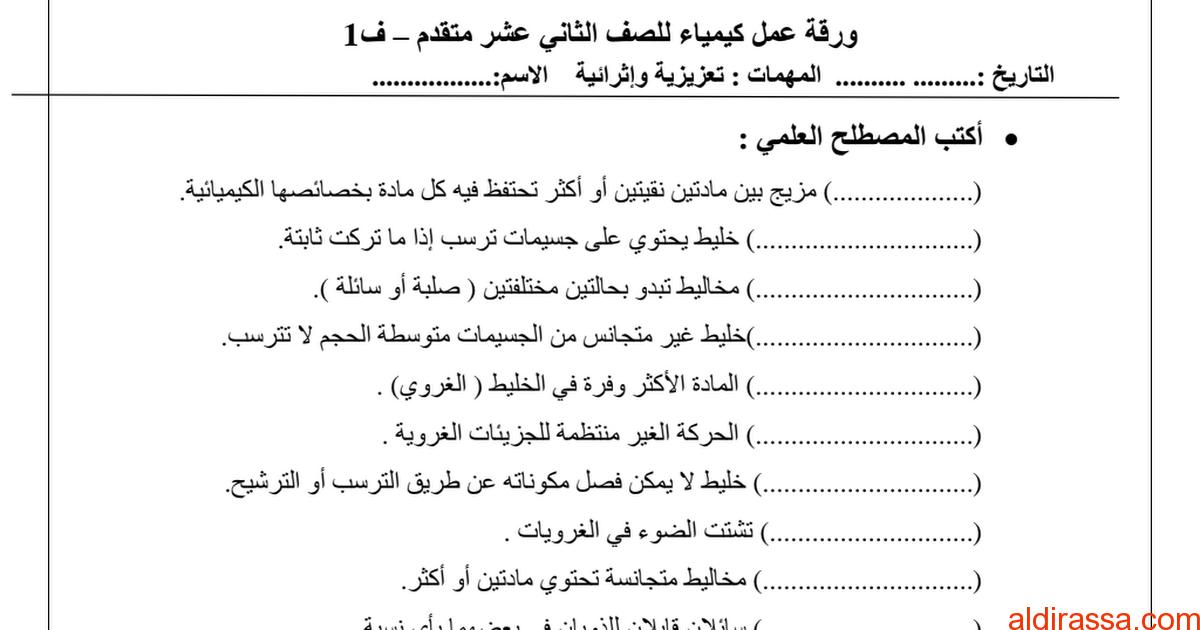 ورقة عمل كيمياء الصف الثانى عشر متقدم الفصل الاول