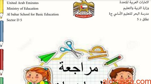ورقة عمل محلولة رياضيات الصف الاول الفصل الثالث