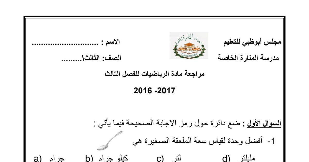 ورقة عمل مراجعة رياضيات للصف الثالث الفصل الثالث