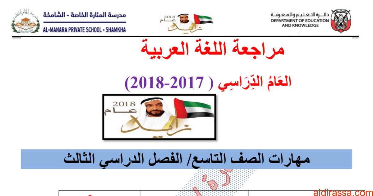 ورقة عمل مراجعة لمهارات الفصل الثالث لغة عربية الصف التاسع