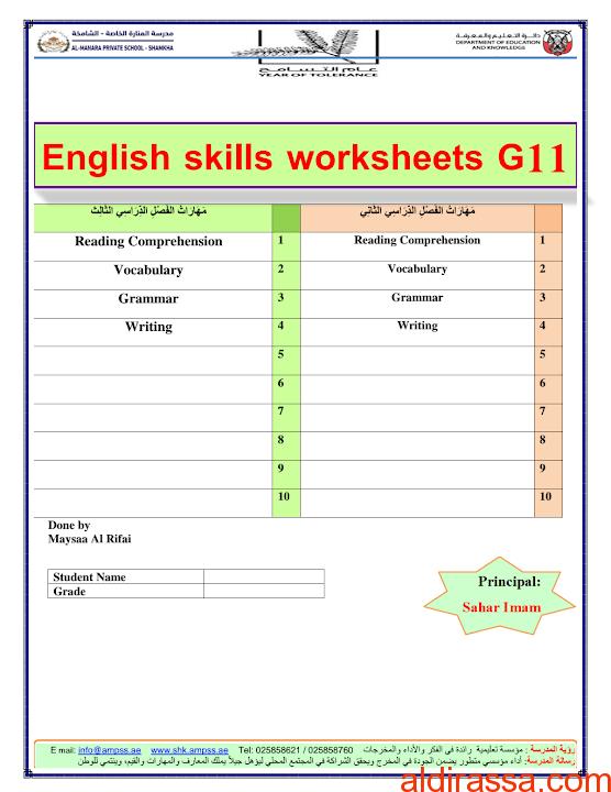 ورقة عمل مراجعة لمهارات الفصل الثاني والثالث لغة إنجليزية الصف الحادي عشر