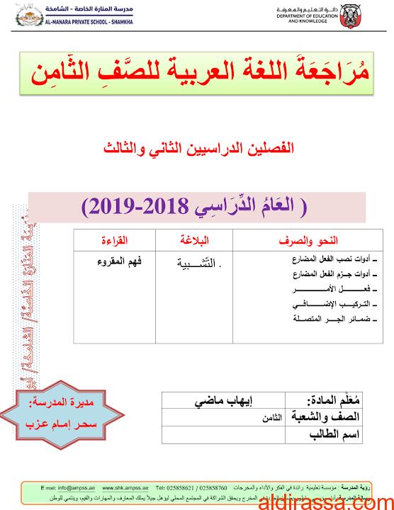 ورقة عمل مراجعة لمهارات الفصل الثاني والثالث لغة عربية الصف الثامن