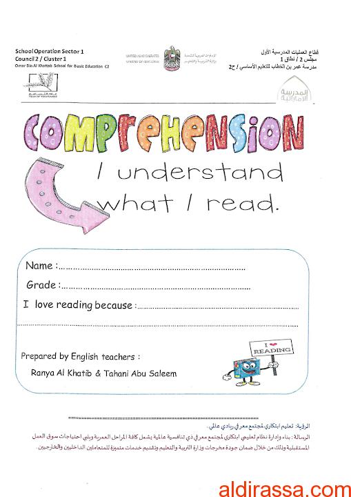 ورقة عمل مراجعة لمهارات القراءة لغة إنجليزية الصف الرابع الفصل الثالث