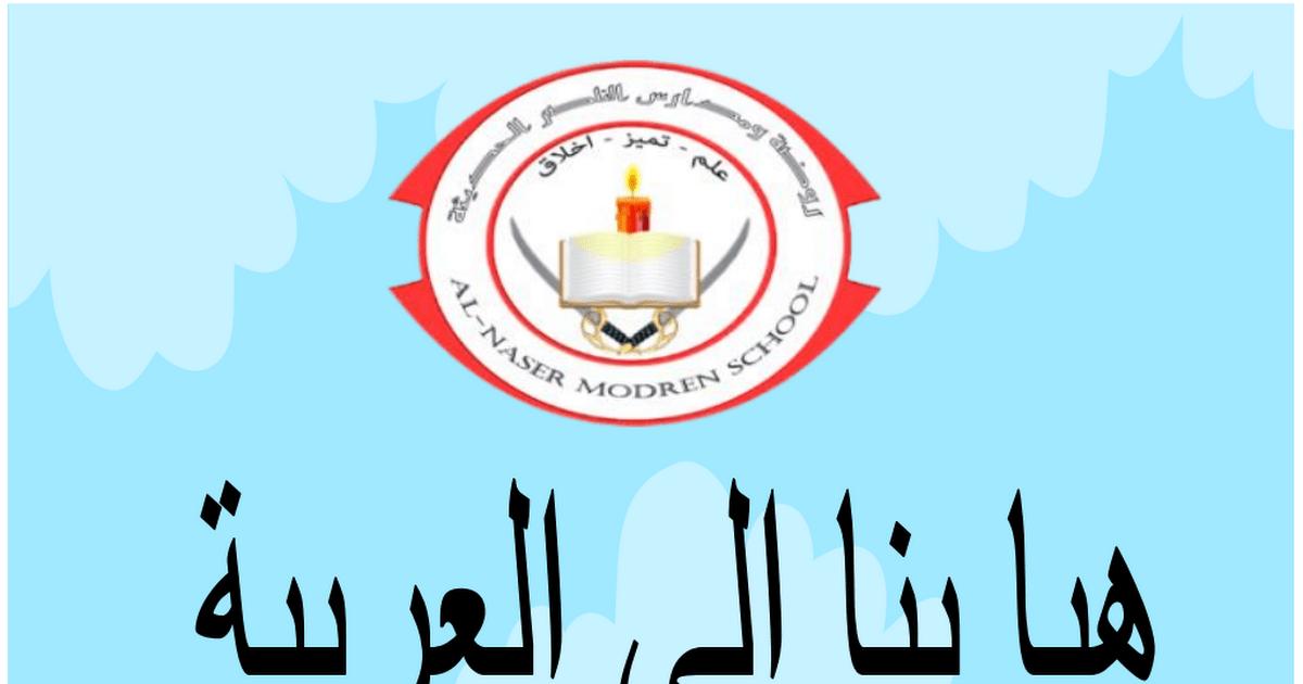 ورقة عمل (هيا بنا إلى العربية) اللغة العربية للصف الثاني الفصل الثالث