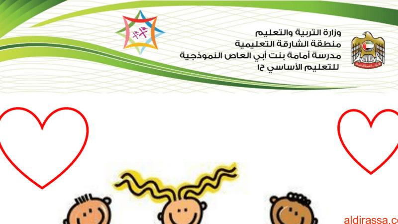 أوراق مراجعة الفصل الاول لغة إنجليزية للصف الأول