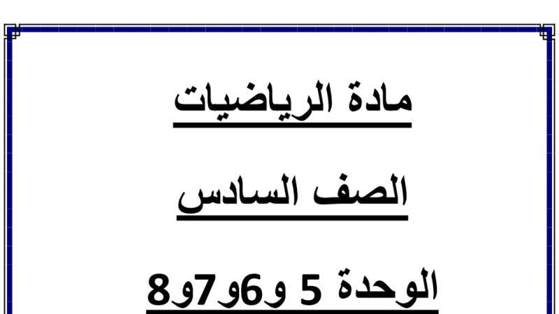 أوراق مراجعة الفصل الثاني  الوحدات 5 و6 و7 و8 رياضيات الصف السادس