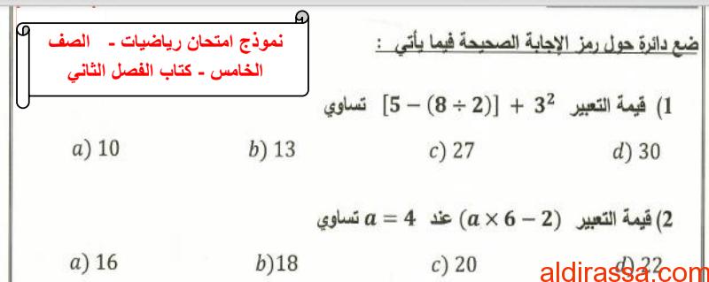 أوراق مراجعة الفصل الثاني والثالث رياضيات يتبعها الحل الصف الخامس