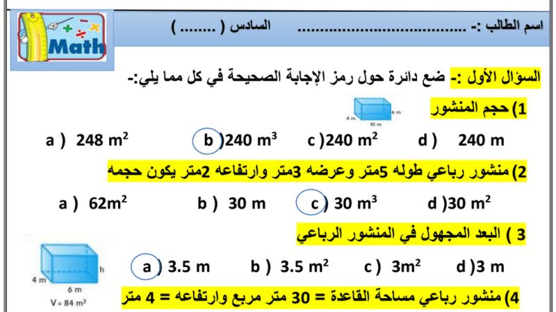 أوراق مراجعة لمنتصف الفصل الدراسي الثالث رياضيات للصف السادس