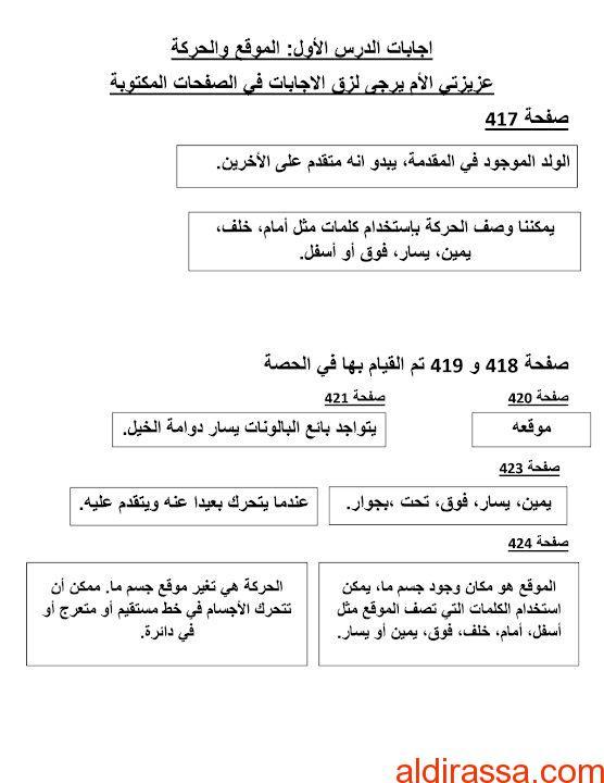 إجابات الوحدة 14 علوم الصف الاول الفصل الثالث