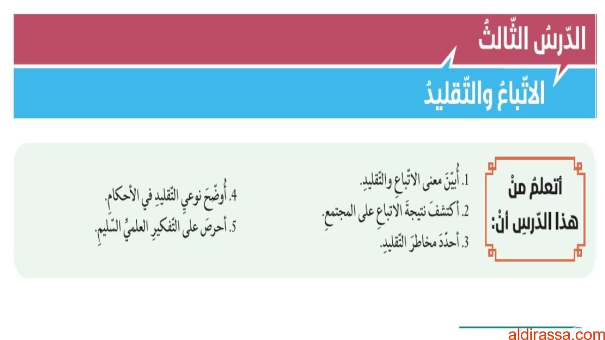 اجابة درس الاتباع والتقليد لمادة التربية الإسلامية الصف الثاني عشر