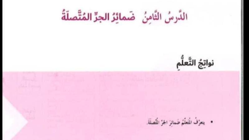 اجابة درس ضمائر الجر المتصلة لمادة اللغة العربية الصف الثامن