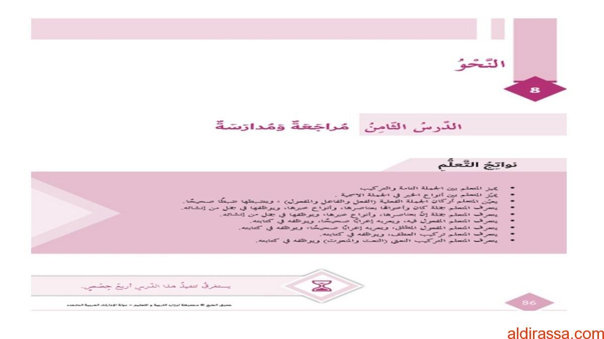 اجابة درس مراجعة ومدارسة لمادة اللغة العربية الصف السادس