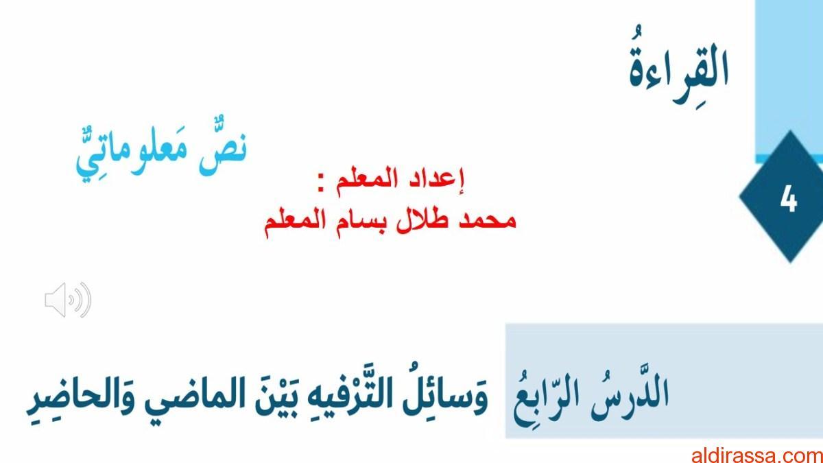 اجابة درس وسائل الترفيه بين الماضي والحاضر لمادة اللغة العربية الصف السادس