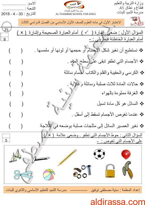 اختبار أول علوم الصف الاول الفصل الثالث