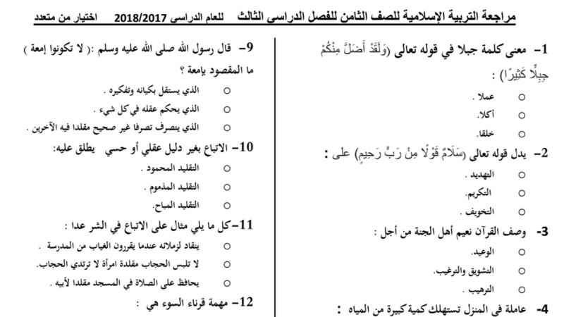 اختبار  اختيار من متعدد تربية اسلامية الصف الثامن الفصل الثالث