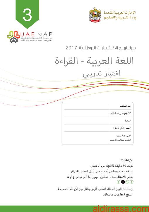 اختبار تدريبي لمهارة القراءة لغة عربية الصف الثالث الفصل الثالث