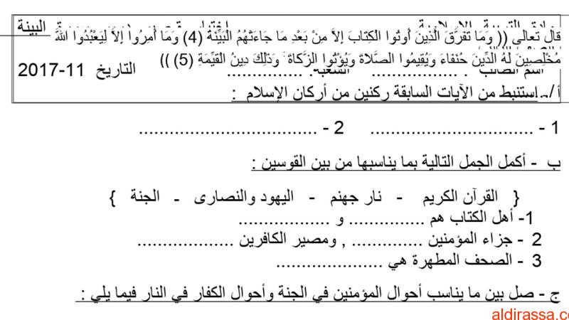اختبار قصير في درس سورة البينة تربية إسلامية الفصل الاول الصف الثالث