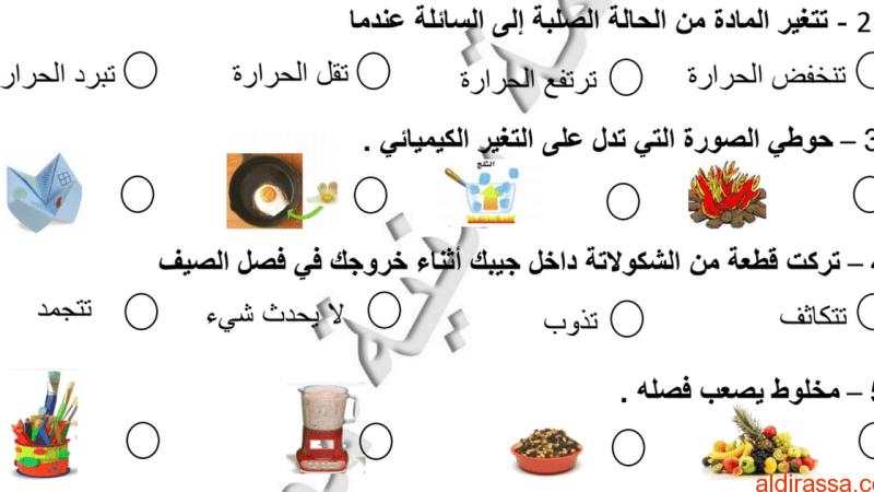 الاختبار الثاني في مادة العلوم للصف الثاني من الفصل الدراسي الثالث