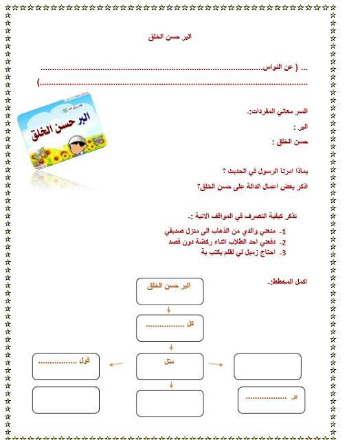 التربية الاسلامية درس البر حسن الخلق ورقه عمل الصف الأول الفصل الثاني