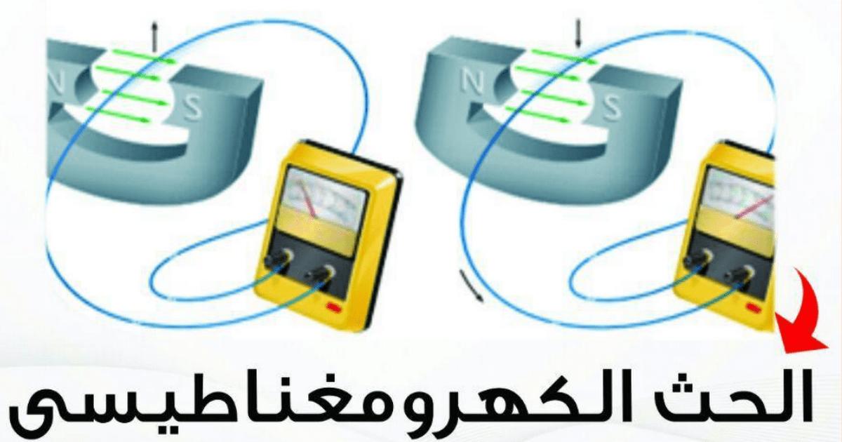 الحث الكهرومغناطيسي(شرح+تمارين) فيزياء الصف الثاني عشر الفصل الثالث