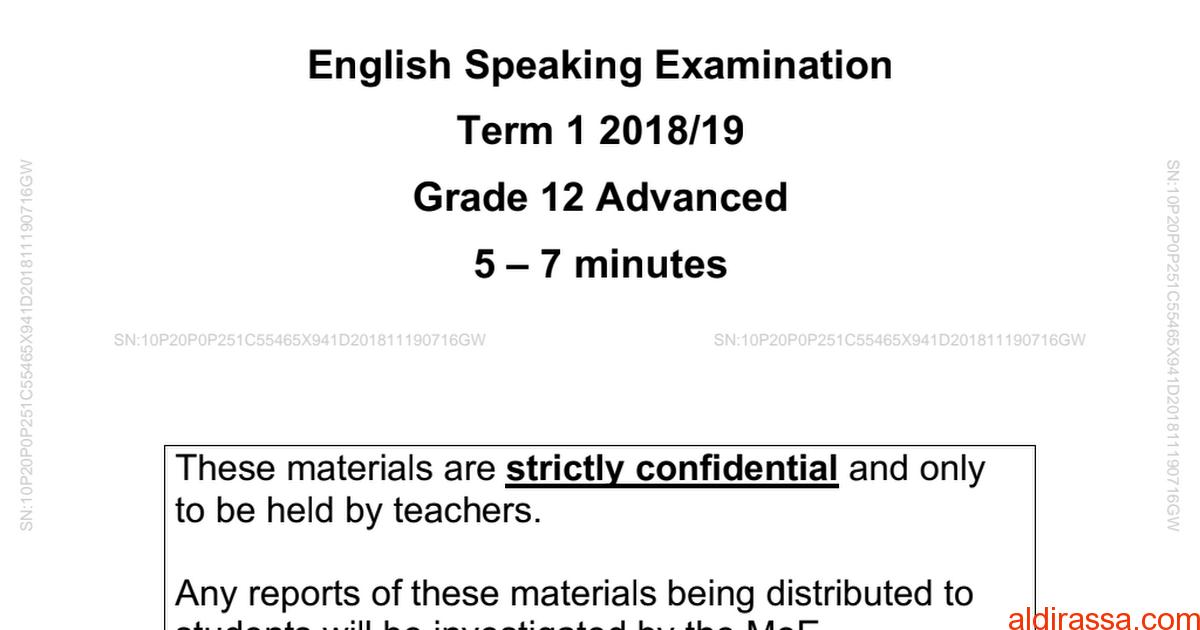 امتحان التحدث لغة إنجليزية الصف الثانى عشر الفصل الاول 2018