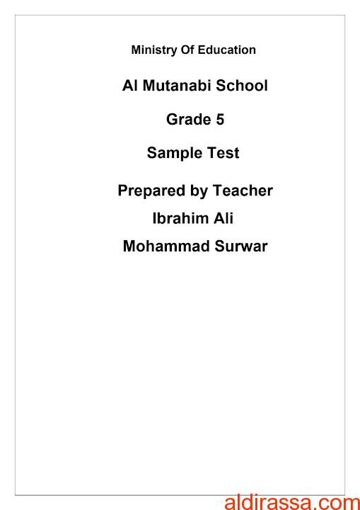 امتحان بسيط لغة إنجليزية الصف الخامس الفصل الثالث