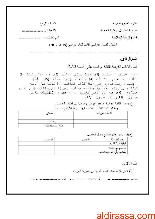 امتحان تربية إسلامية الصف الرابع الفصل الثالث