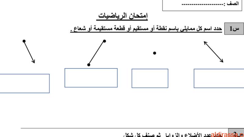 امتحان رياضيات للصف الثالث الفصل الثالث