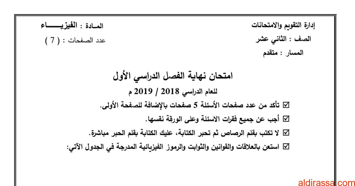 امتحان نهاية الفصل الاول 2018 – 2019 فيزياء الصف الثانى عشر متقدم