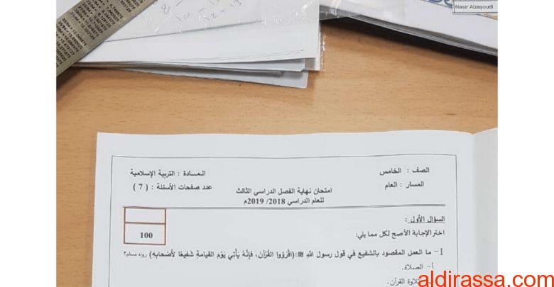 امتحان نهاية الفصل الثالث 2018 – 2019 تربية إسلامية الصف الخامس
