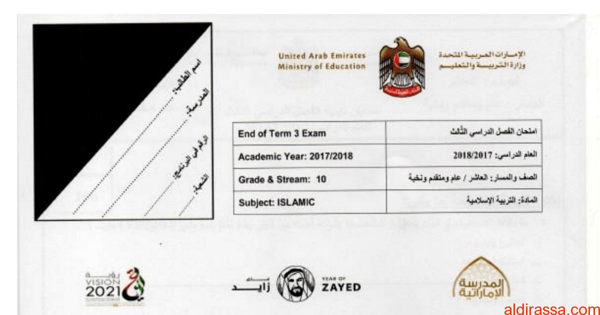 امتحان نهاية الفصل الثالث 2018 تربية إسلامية الصف العاشر