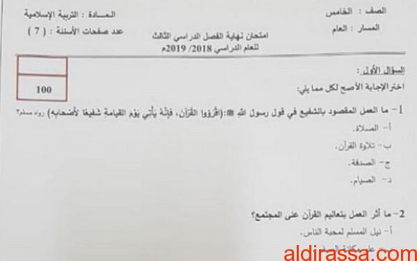 امتحان وزاري تربية اسلامية الصف الخامس الفصل الثالث 2018-2019