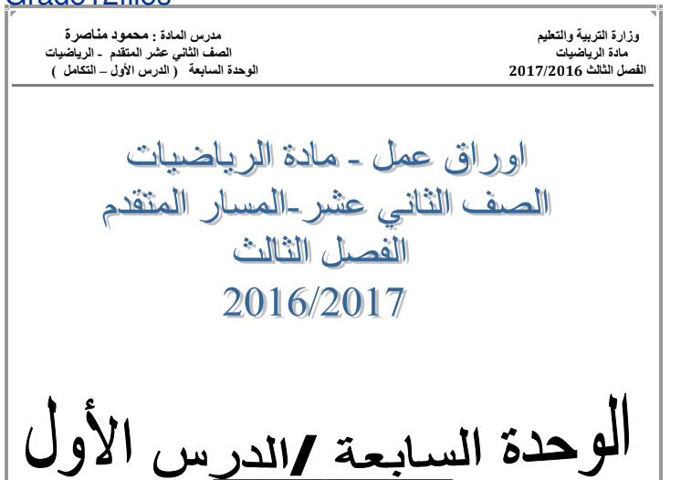 اوراق عمل رياضيات للصف الثاني عشر الفصل الثالث 2016-2017