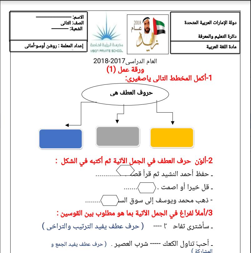 اوراق عمل لغة عربيه الصف الثاني