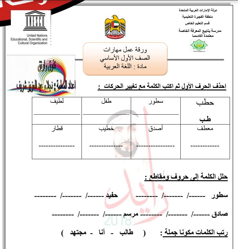اوراق عمل لغه عربية الصف الاول