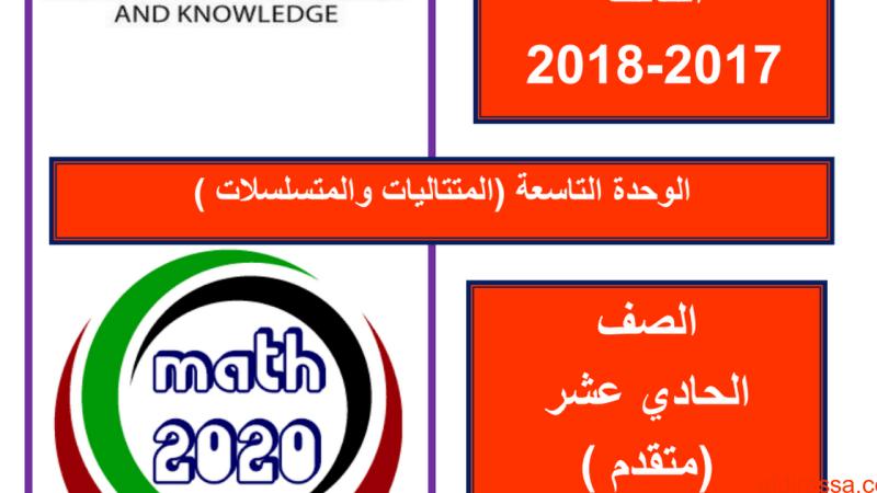 اوراق عمل مراجعة رياضيات الوحدة التاسعة المتتالييات والمتسلسلات حادي عشر متقدم الفصل الثالث.