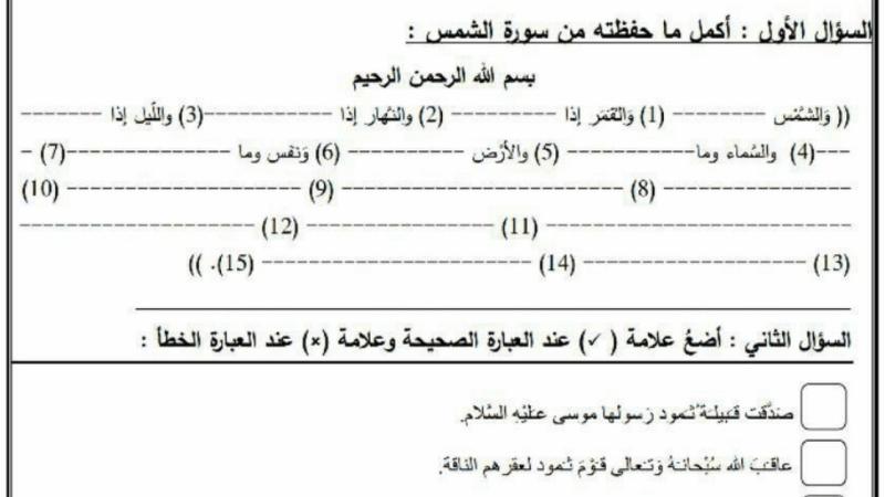 اوراق مراجعة لمادة التربية الاسلامية للصف الثاني الفصل الثالث