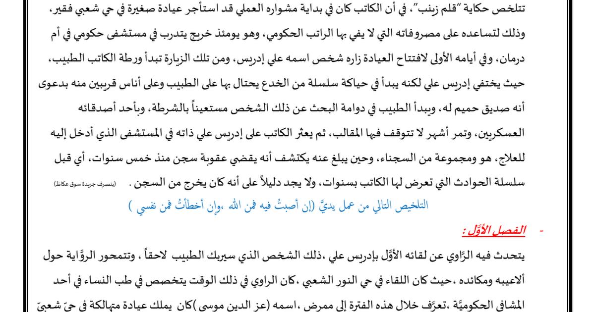 تحليل رواية قلم زينب لغة عربية الصف الثانى عشر الفصل الثالث